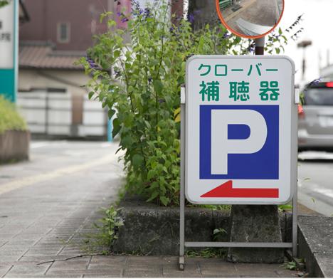 駐車場 ※最大3台まで